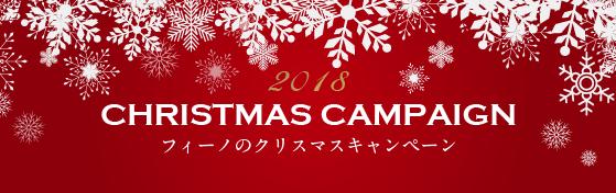 フィーノクリスマスキャンペーン